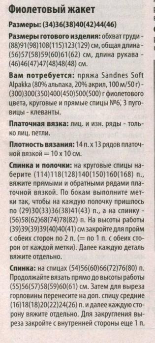 nnnnnnn (315x700, 193Kb)