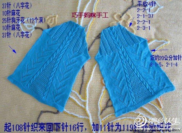 1-синий_жакет1и (700x512, 286Kb)