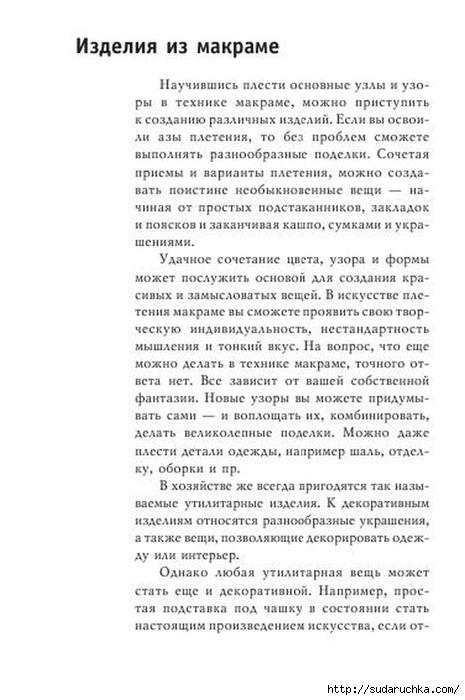 В. Р. Хамидова - Макраме. Украшения из плетеных узлов [2008, RUS]_105 (465x700, 170Kb)