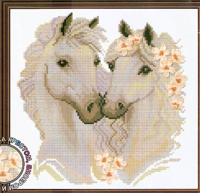 Лошади. Влюбленная пара.