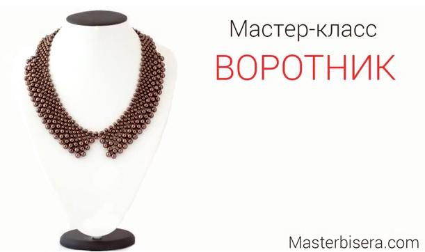 4114762_vorotnik_1 (611x362, 37Kb)