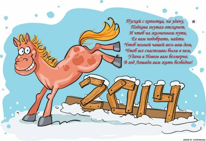 Сценка на новый год про лошадей