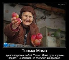 мама (239x211, 28Kb)