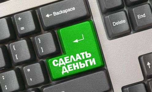 zarabotok_v_internete (495x300, 41Kb)