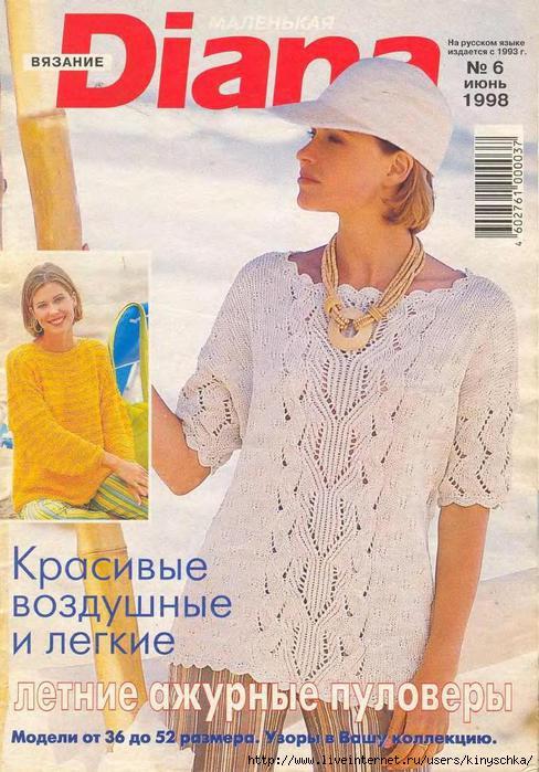 Маленькая Diana Вязание 1998 06_1 (488x700, 207Kb)