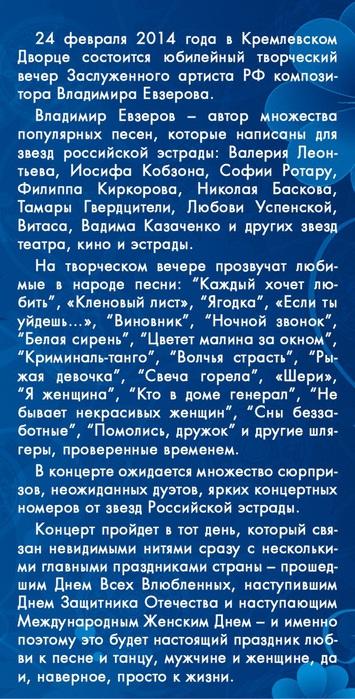 evzerov_afisha2 (355x700, 162Kb)