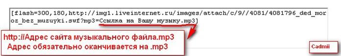 как вставить музыку в флеш плеер/4264148_ (700x115, 25Kb)