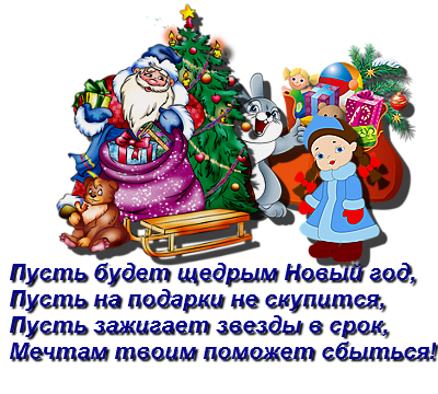 108160053_privetstvie_novogodnee3 (400x360, 180Kb)