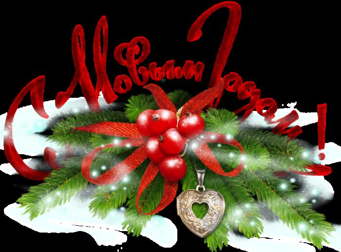 Новогоднее поздравление на прозрачном фоне