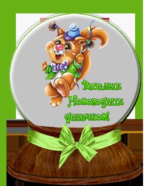веселых-праздников-1 (300x375, 137Kb)