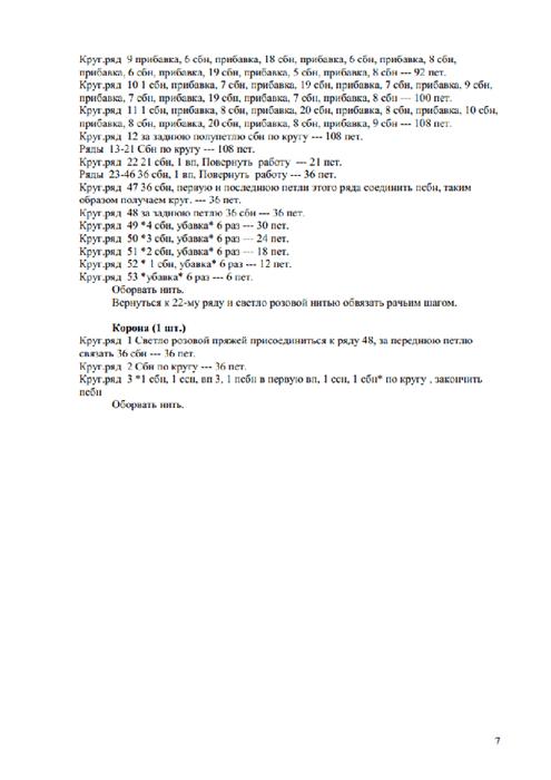 аисты (7) (495x700, 132Kb)