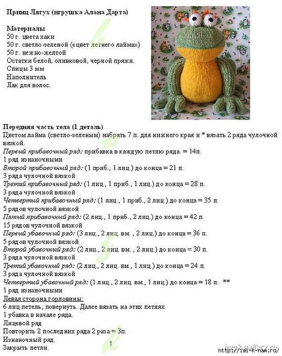 лягушка (556x700, 241Kb)