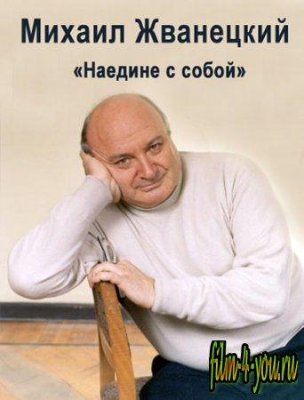 4777370_zhvaneckiy_naedine2013 (342x450, 27Kb)