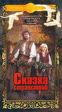 Skazka_stranstvij (200x362, 29Kb)