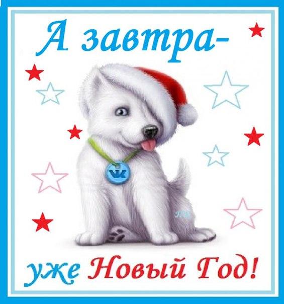 А завтра новый день а завтра новый год