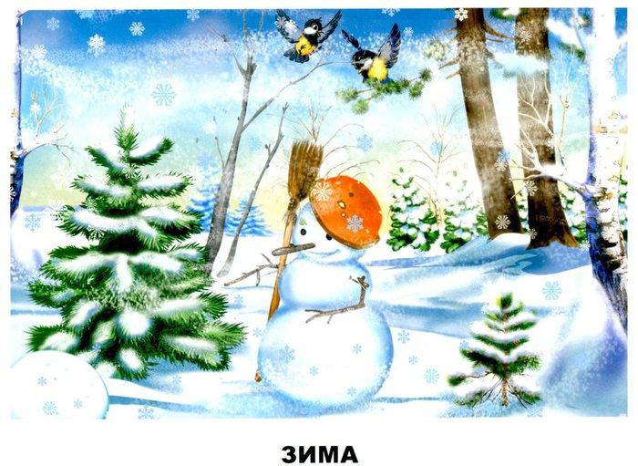 Времена года зима в рисунках