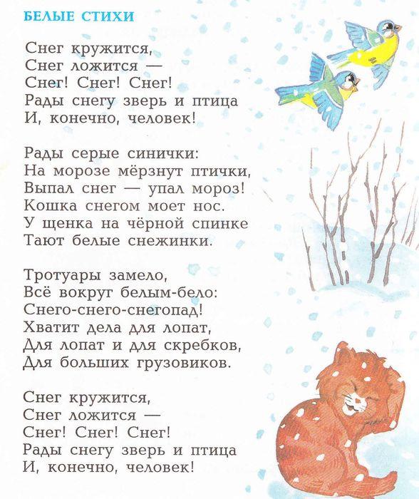 состоится прикольные стихи про зиму для детей 6-7 лет эротических фильмов данной