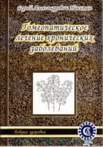 НИКИТИН С.А. ГОМЕОПАТИЧЕСКОЕ ЛЕЧЕНИЕ ХРОНИЧЕСКИХ ЗАБОЛЕВАНИЙ (150x214, 18Kb)