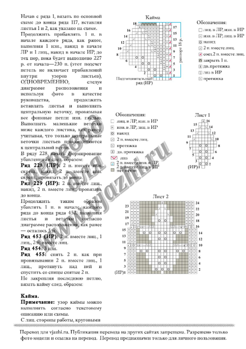 27_Leaf_p2 (493x700, 178Kb)