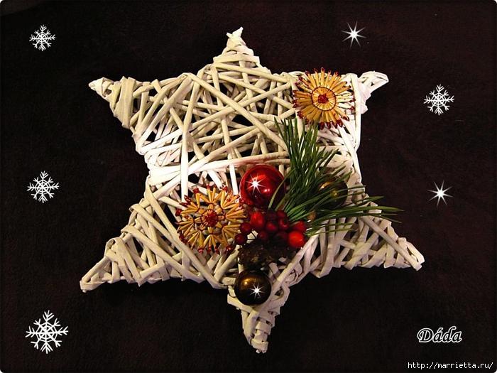 Новогоднее плетение из газет. ЗВЕЗДЫ из газетных трубочек (78) (700x525, 283Kb)