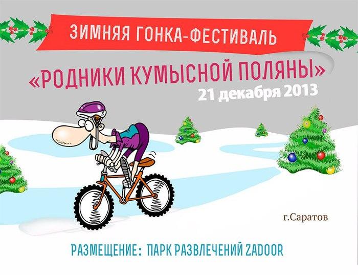 Зимняя велогонка по Саратовским родникам
