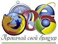 browsers2-190x1381-190x145_min (190x145, 9Kb)