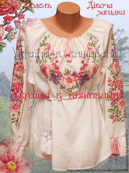 Купить Блузку Для Вышивки В Москве