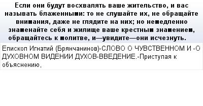 mail_55603790_Esli-oni-budut-voshvalat-vase-zitelstvo-i-vas-nazyvat-blazennymi_-to-ne-slusajte-ih-ne-obrasajte-vnimania-daze-ne-gladite-na-nih_-no-nemedlenno-znamenajte-seba-i-zilise-vase-krestnym-zn (400x209, 14Kb)