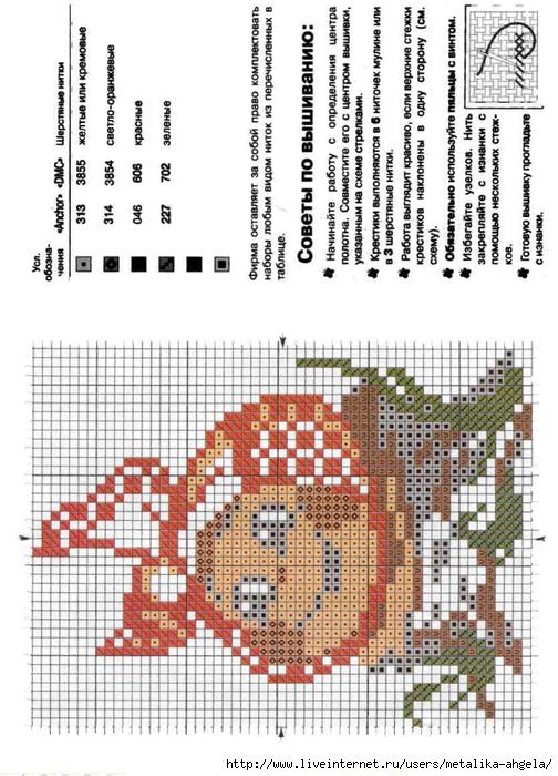 Русские народные сказки схемы вышивки