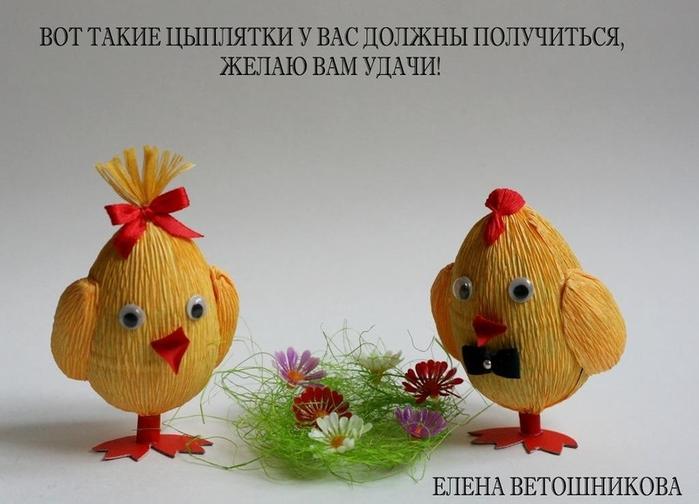 Пасхальные цыплята из киндер-сюрприза и гофрированной бумаги (1) (700x504, 193Kb)