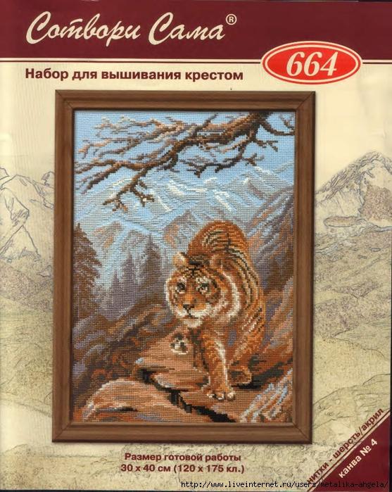 Tigr_(tit) (557x700, 391Kb)