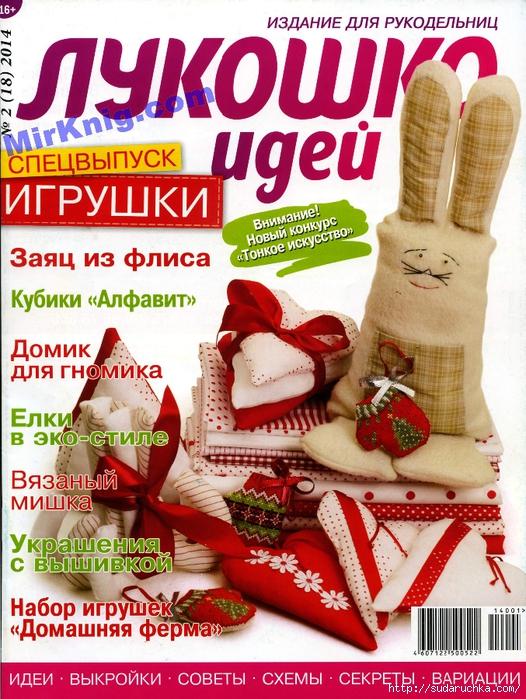 MirKnig.com_Спецвыпуск Игрушки_Page_01 (526x700, 383Kb)