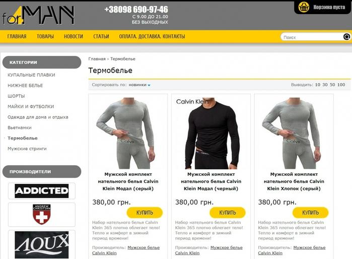купить термобелье недорого, как правильно выбрать термобелье, зачем нужно термобелье, магазин одежды для мужчин 4 man,/4682845_termobele (700x514, 205Kb)