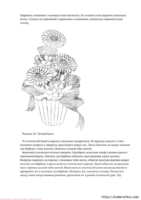 Букеты из конфет_53 (494x700, 129Kb)