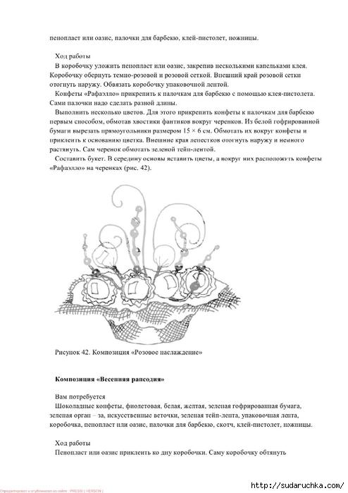 Букеты из конфет_73 (494x700, 140Kb)