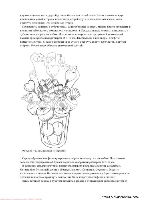 Букеты из конфет_79 (494x700, 145Kb)