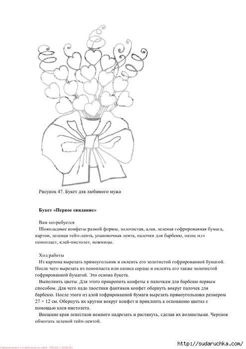 Букеты из конфет_81 (494x700, 117Kb)