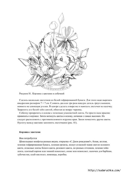 Букеты из конфет_132 (494x700, 135Kb)