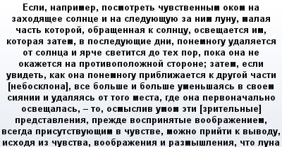 mail_55854986_Esli-naprimer-posmotret-cuvstvennym-okom-na-zahodasee-solnce-i-na-sleduuesuue-za-nim-lunu-malaa-cast-kotoroj-obrasennaa-k-solncu-osvesaetsa-im-kotoraa-zatem-v-posleduuesie-dni-ponemnogu (400x209, 25Kb)
