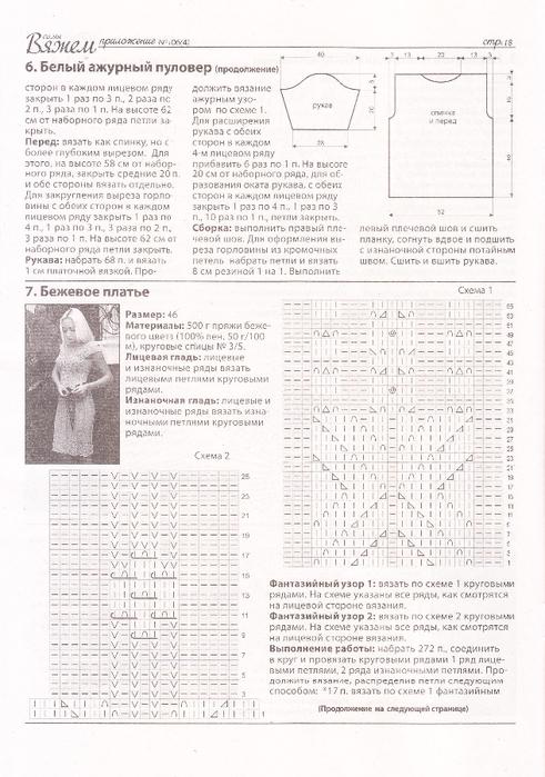 крпл1а (491x700, 421Kb)