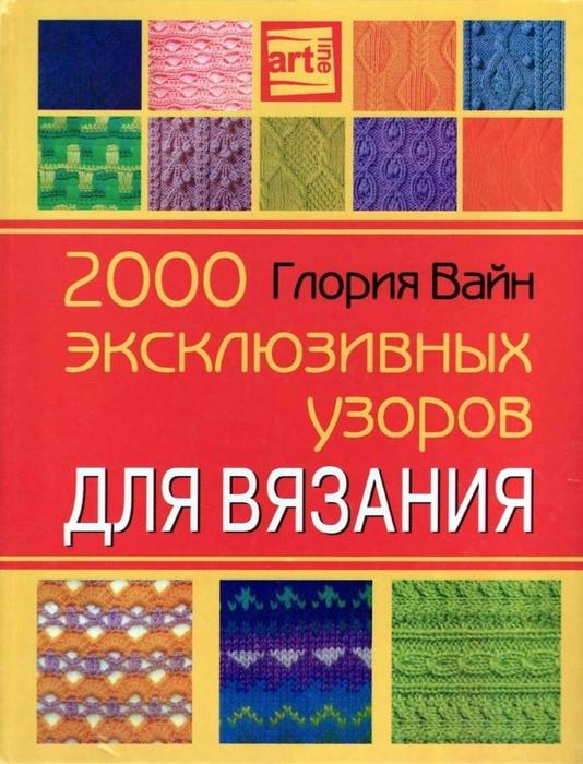 0001 (534x700, 292Kb)
