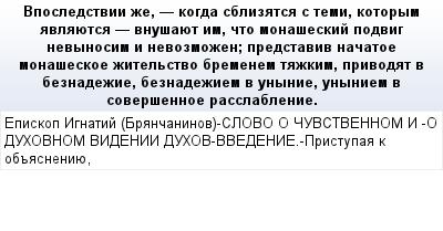 mail_55961108_Vposledstvii-ze----kogda-sblizatsa-s-temi-kotorym-avlauetsa----vnusauet-im-cto-monaseskij-podvig-nevynosim-i-nevozmozen_-predstaviv-nacatoe-monaseskoe-zitelstvo-bremenem-tazkim-privodat-v (400x209, 15Kb)