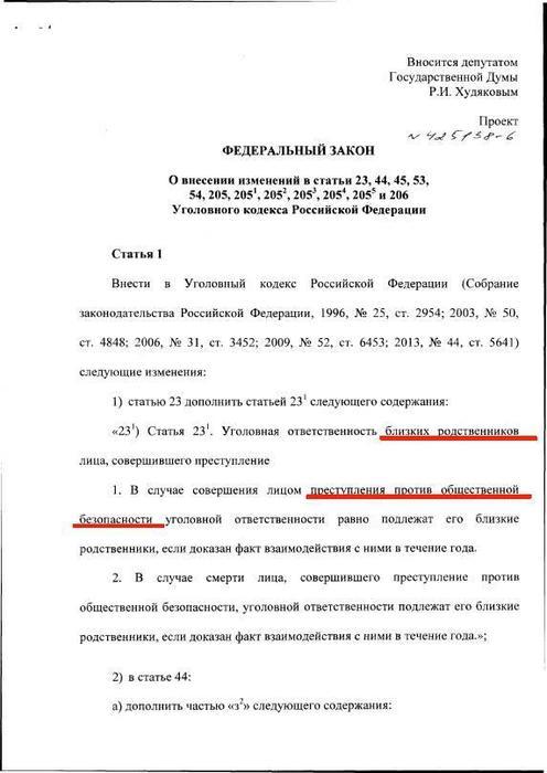 1397281527_federal_nuyy_zakon (496x700, 45Kb)