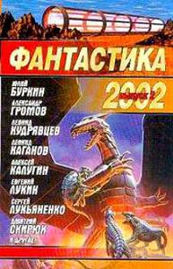 3755121_117375_Fantastika_2002_Vypusk_2_Sbornik_Povesti_rasskazy_sost_Naumenko_N_A__534_s_Zvezdnyj_labirint (193x300, 40Kb)