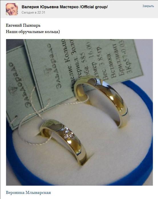 Стихи для кольцо в подарок 146