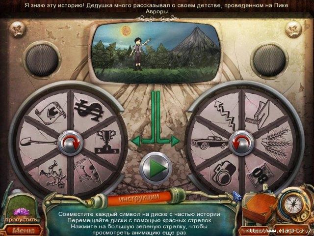 strange-discoveries-aurora-peak-collectors-edition-screenshot3 (640x480, 220Kb)