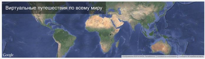 FireShot Screen Capture #062 - 'Виртуальные путешествия по всему миру' - virtual-journeys_com (700x203, 201Kb)