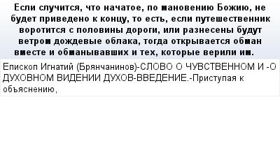 mail_56070538_Esli-slucitsa-cto-nacatoe-po-manoveniue-Boziue-ne-budet-privedeno-k-koncu-to-est-esli-putesestvennik-vorotitsa-s-poloviny-dorogi-ili-razneseny-budut-vetrom-dozdevye-oblaka-togda-otkryva (400x209, 14Kb)