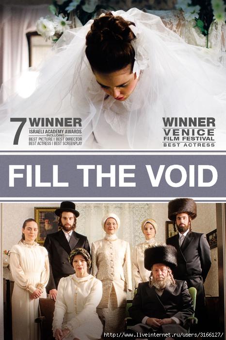 FILL_THE_VOID_2012_TH_MLF-WW-artwork (466x700, 278Kb)