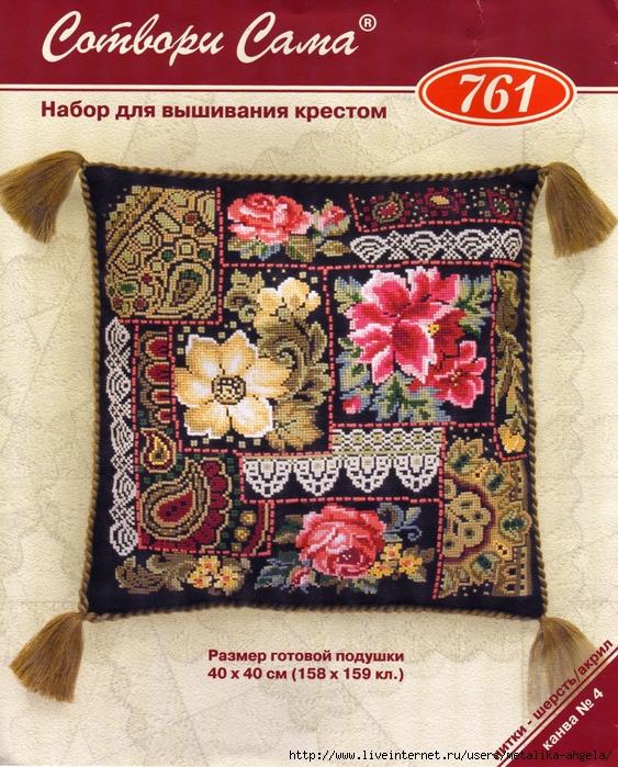 pavlovskij_platok (563x700, 441Kb)